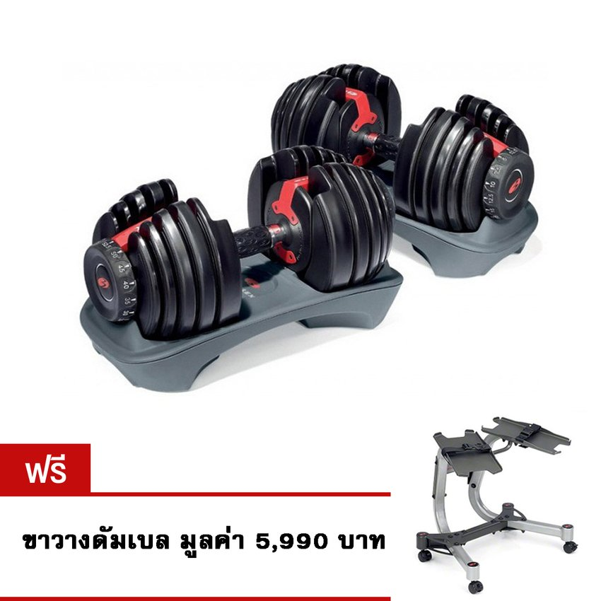 52.5lbs. ADJUSTABLE BUMBBELL SET ชุดดัมเบลปรับน้ำหนักได้ 52.5 ปอนด์ (ฟรี DUMBBELL RACK ขาตั้งดัมเบล)